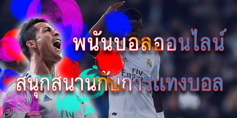 เว็บพนันบอลไทย
